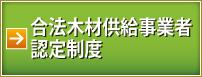 合法木材供給事業者認定制度